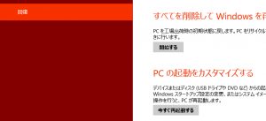 win8androdev004