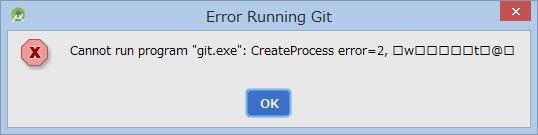 "Windows版のAndroid Studioで「Cannot run program ""git exe"